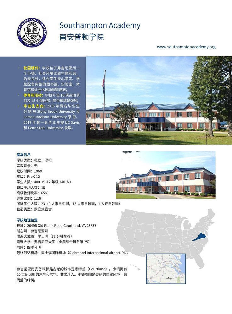 南安普顿学院_page-0001.jpg