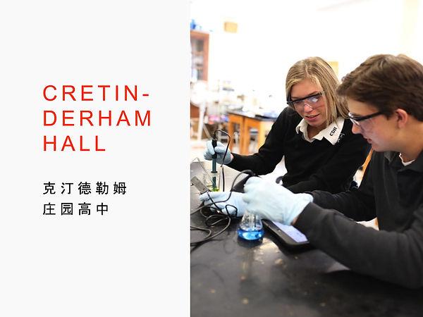 Cretin Derham Hall-01.jpg