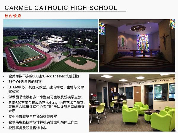 Carmel Catholic High School-07.jpg