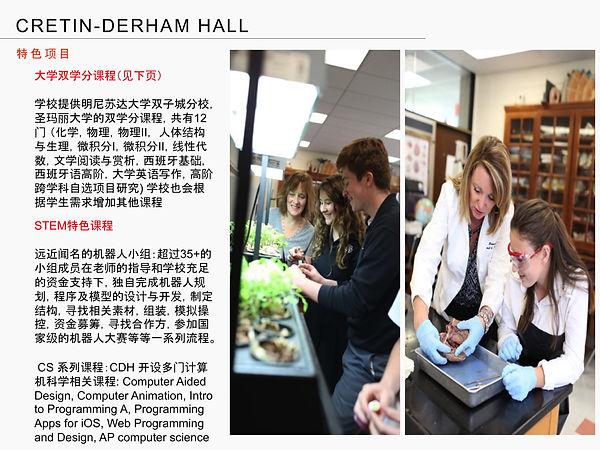 Cretin Derham Hall-13.jpg