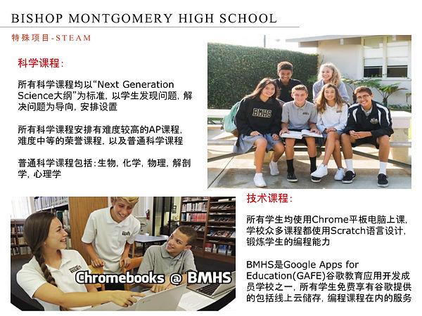 Bishop Montgomery High School-14.jpg