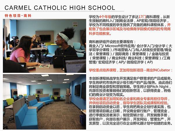 Carmel Catholic High School-19.jpg
