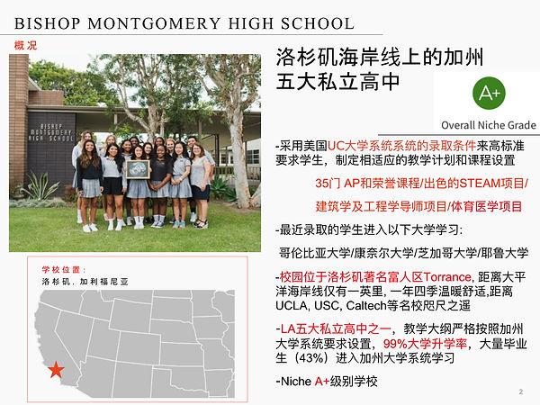 Bishop Montgomery High School-02.jpg