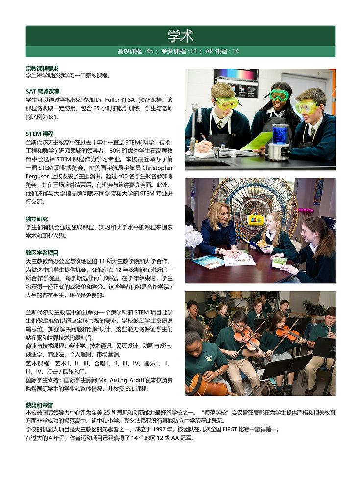兰斯代尔天主教高中_page-0002.jpg
