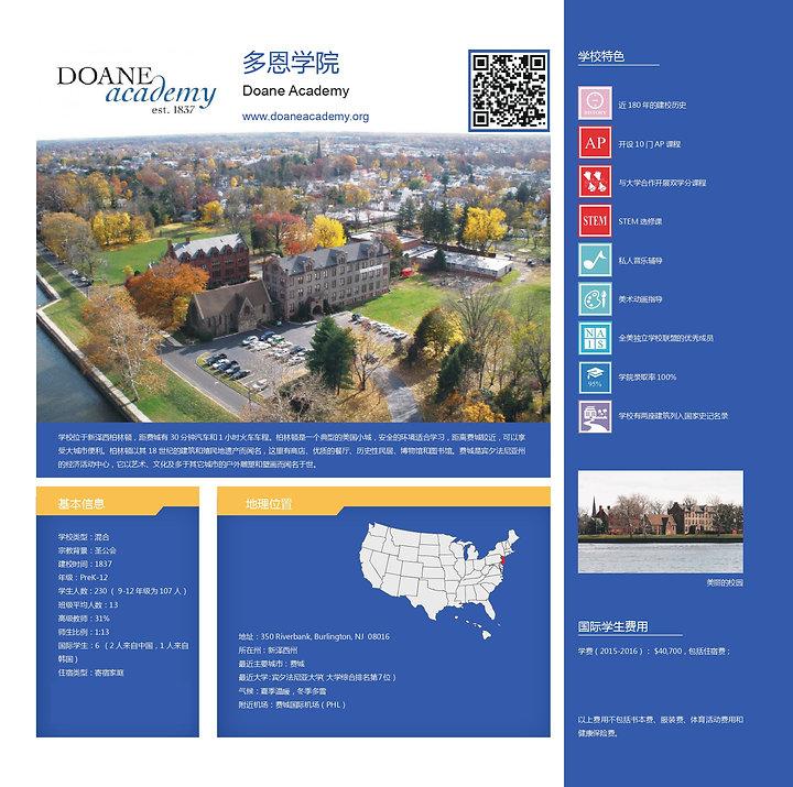 多恩学院_page-0001.jpg