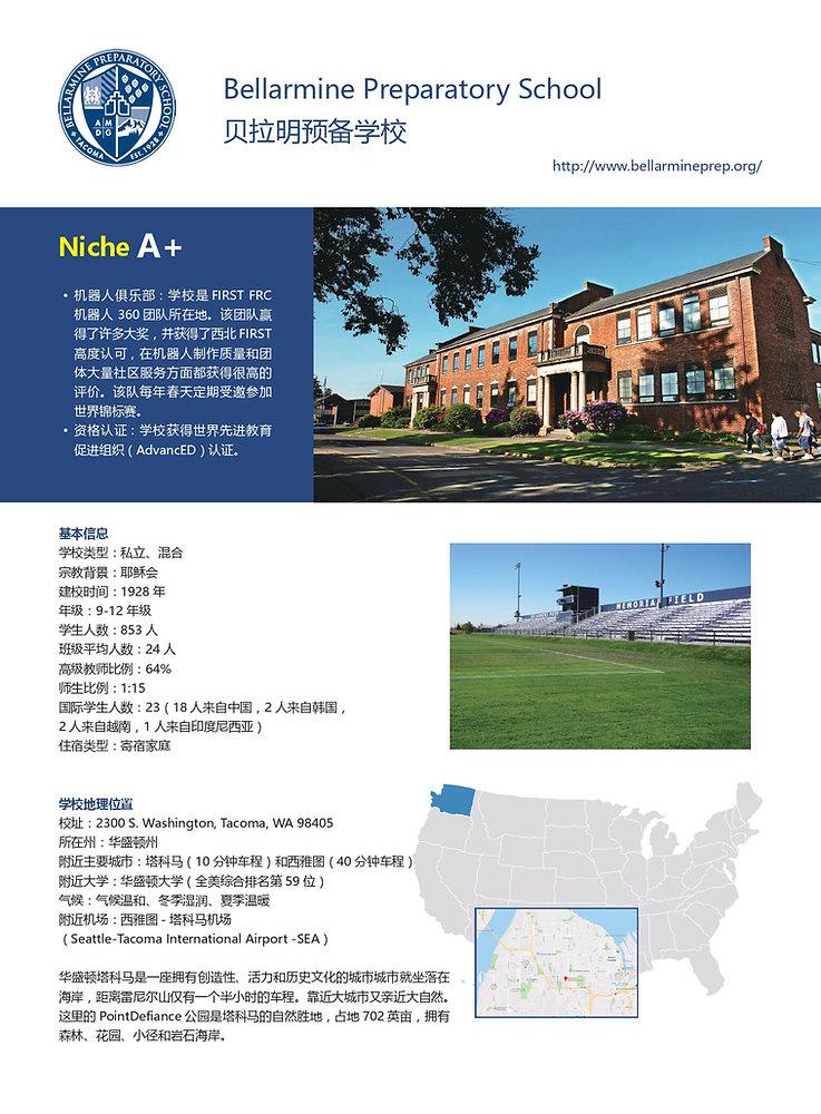 贝拉明预备学校_page-0001.jpg