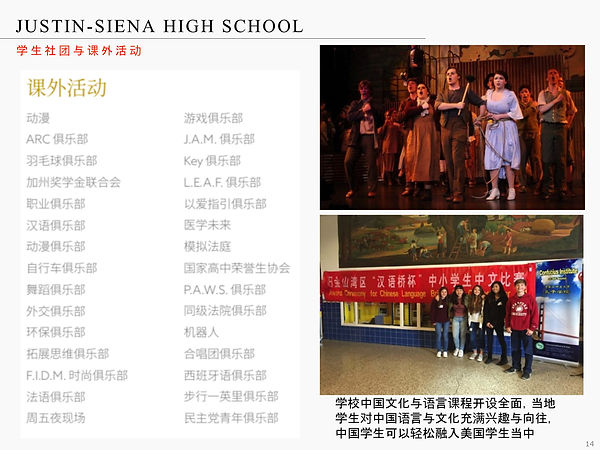 Justin-Siena High School-14.jpg