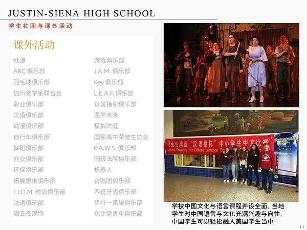 Justin-Siena High School-14.jpg