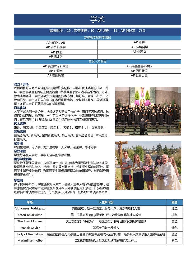 贝拉明预备学校_page-0002.jpg