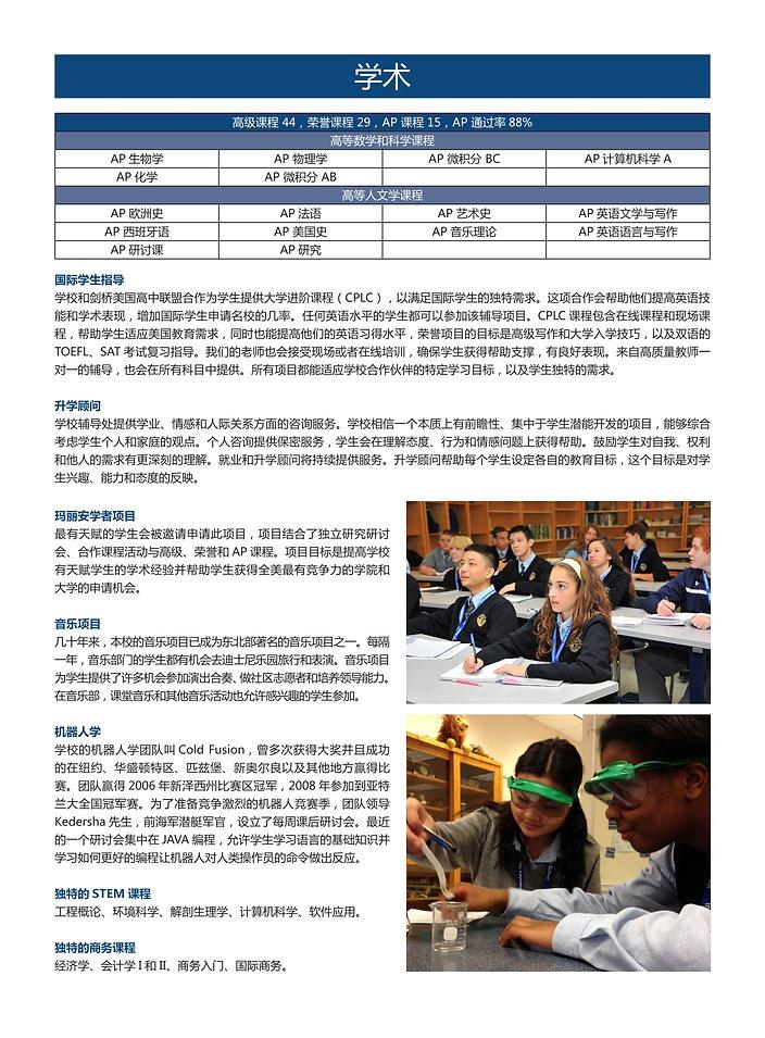 依马库雷卡高中_page-0002.jpg