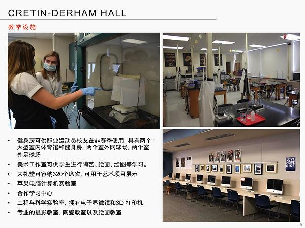 Cretin Derham Hall-09.jpg