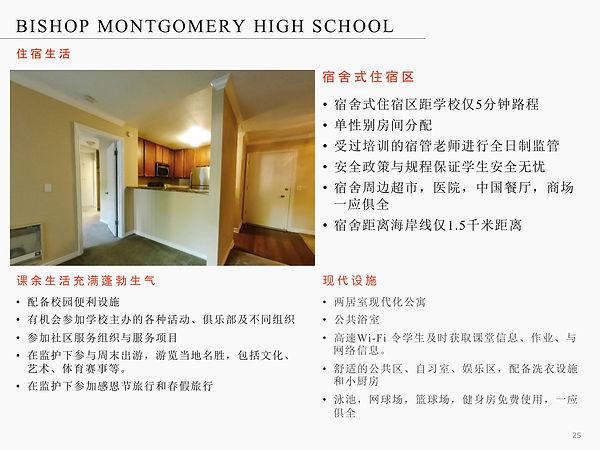 Bishop Montgomery High School-25.jpg