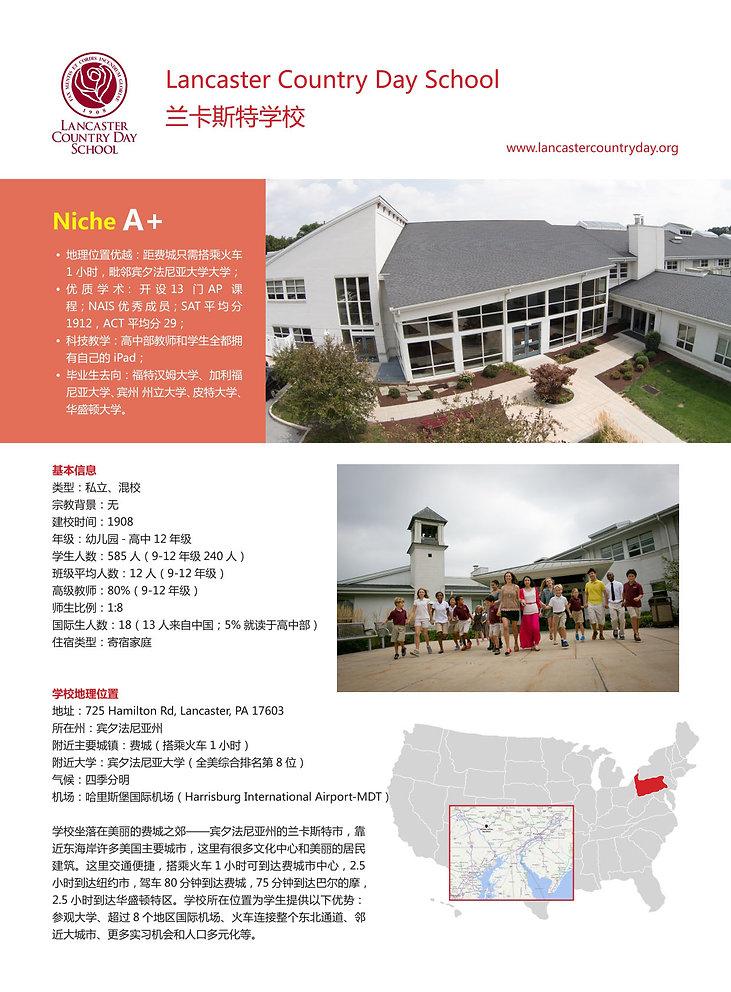 兰卡斯特学校_page-0001.jpg