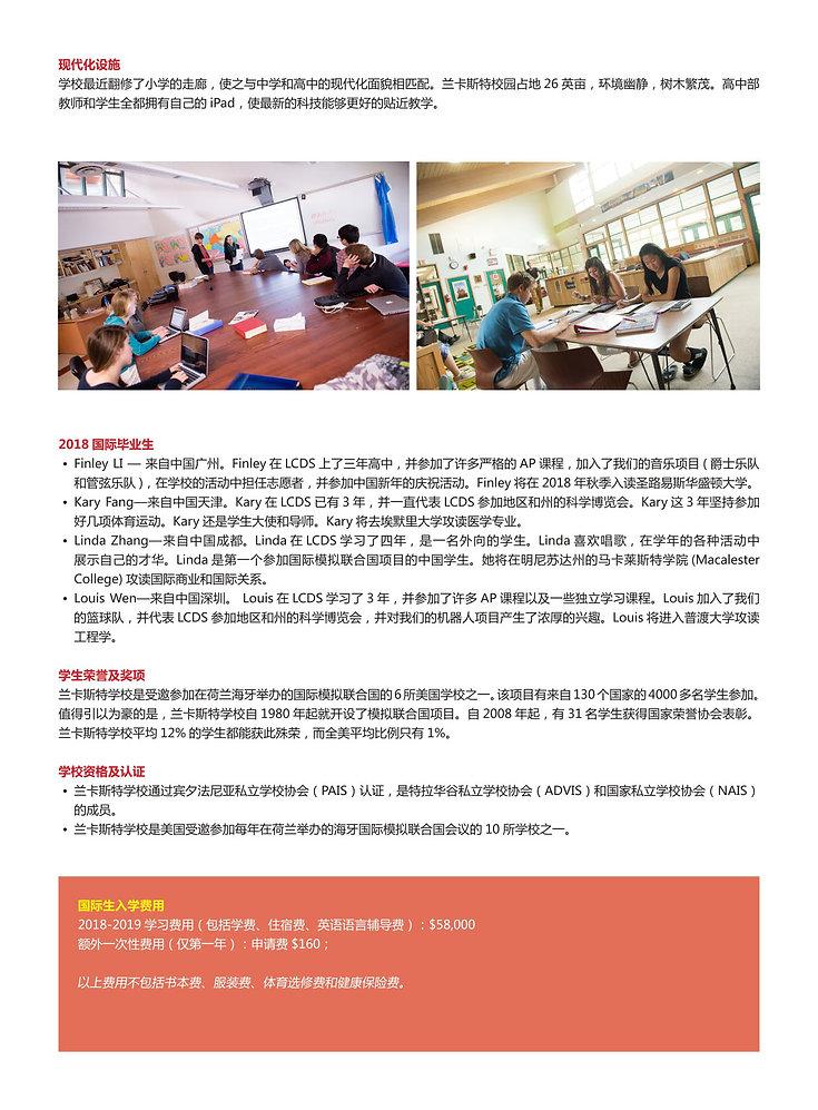 兰卡斯特学校_page-0004.jpg