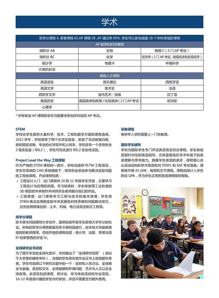 欧卡诺高中_page-0002.jpg