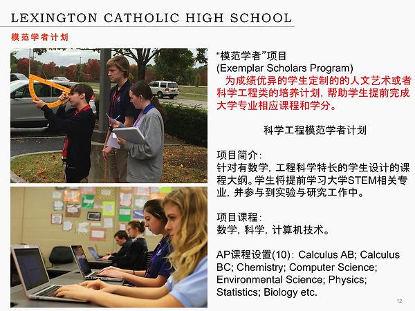 Lexington Catholic High School-12.jpg