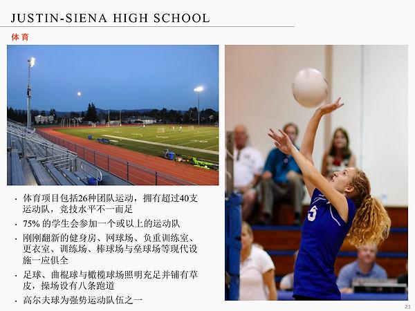 Justin-Siena High School-21.jpg