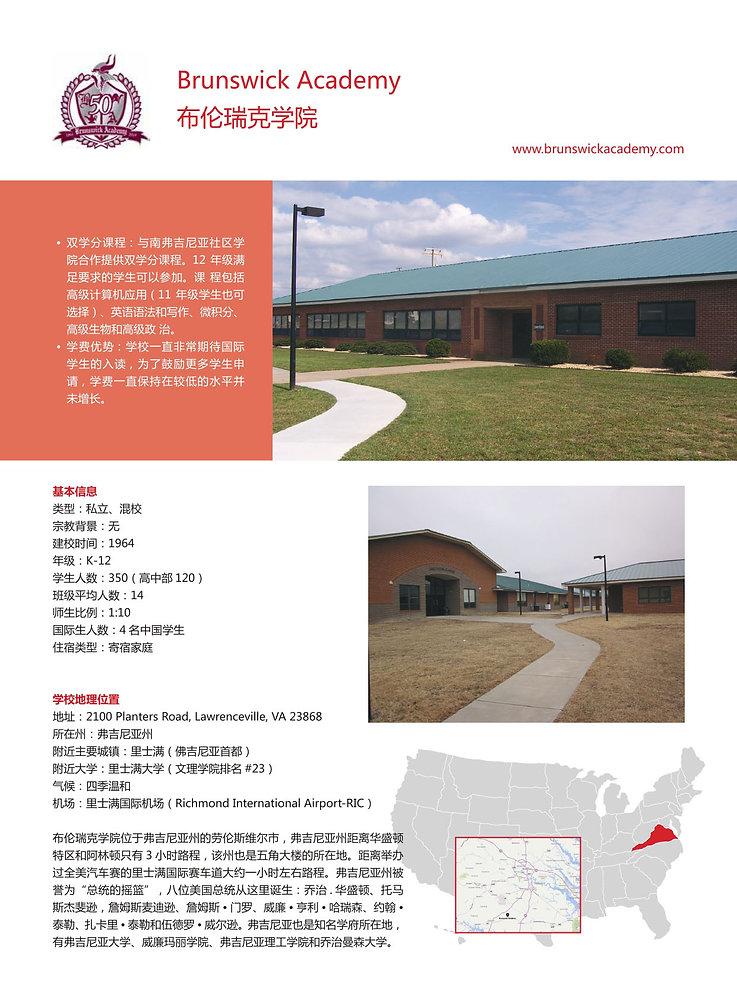 布伦瑞克学院_page-0001.jpg