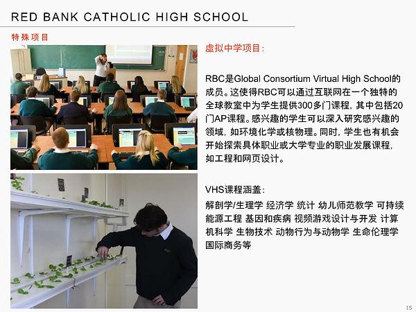 Red Bank Catholic High School-15.jpg