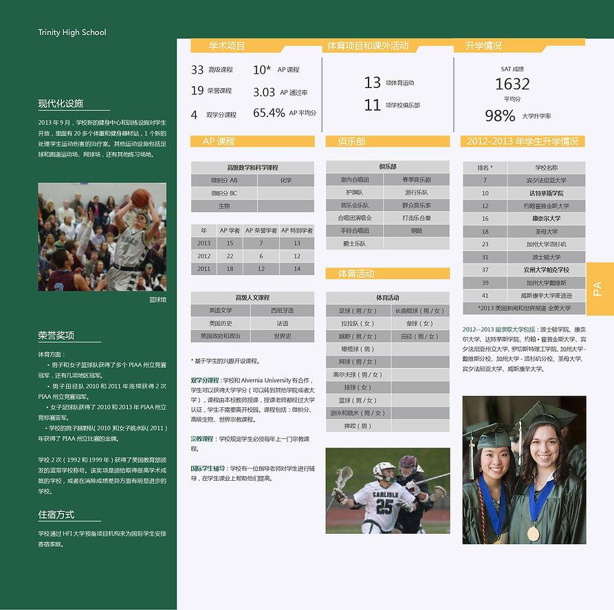 三一高中_page-0002.jpg