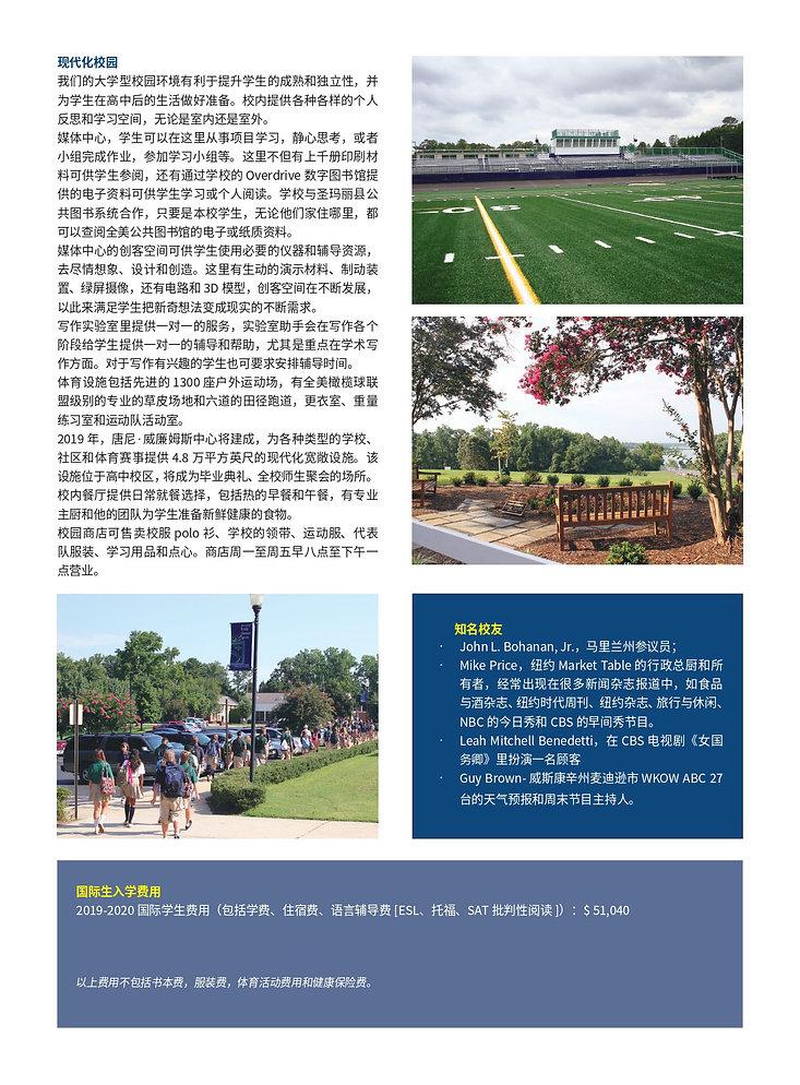 圣马力瑞肯高中_page-0004.jpg