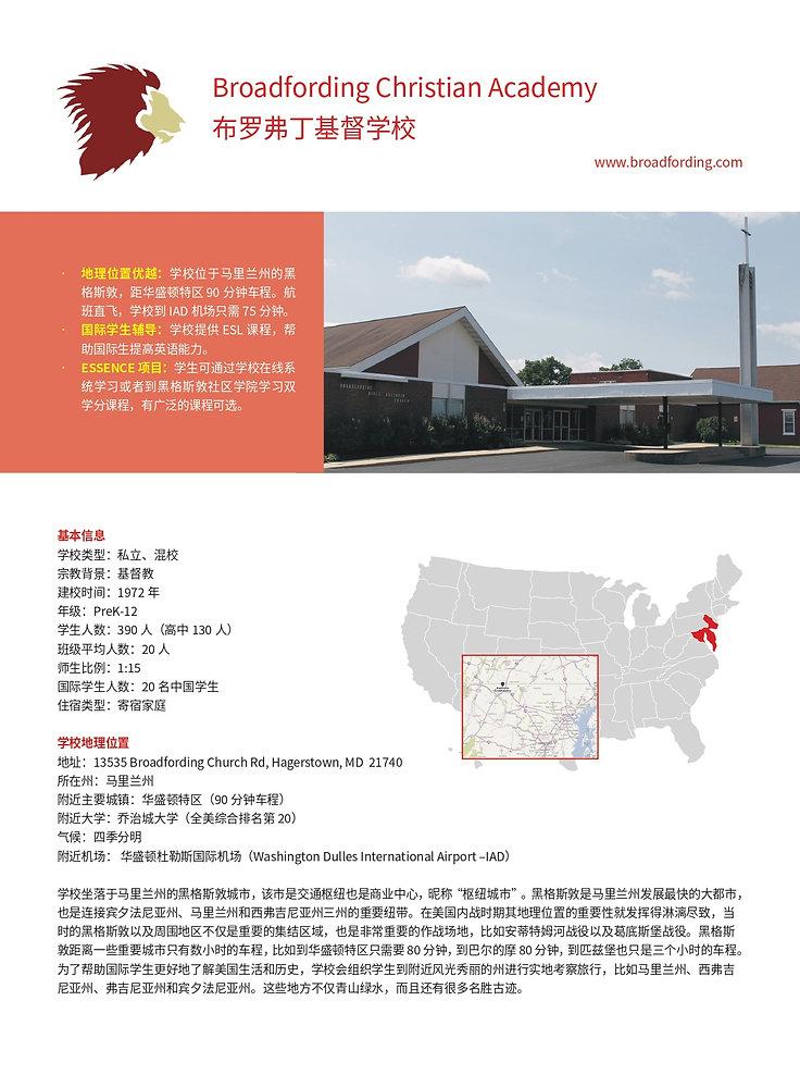 布罗弗丁基督学校_page-0001.jpg