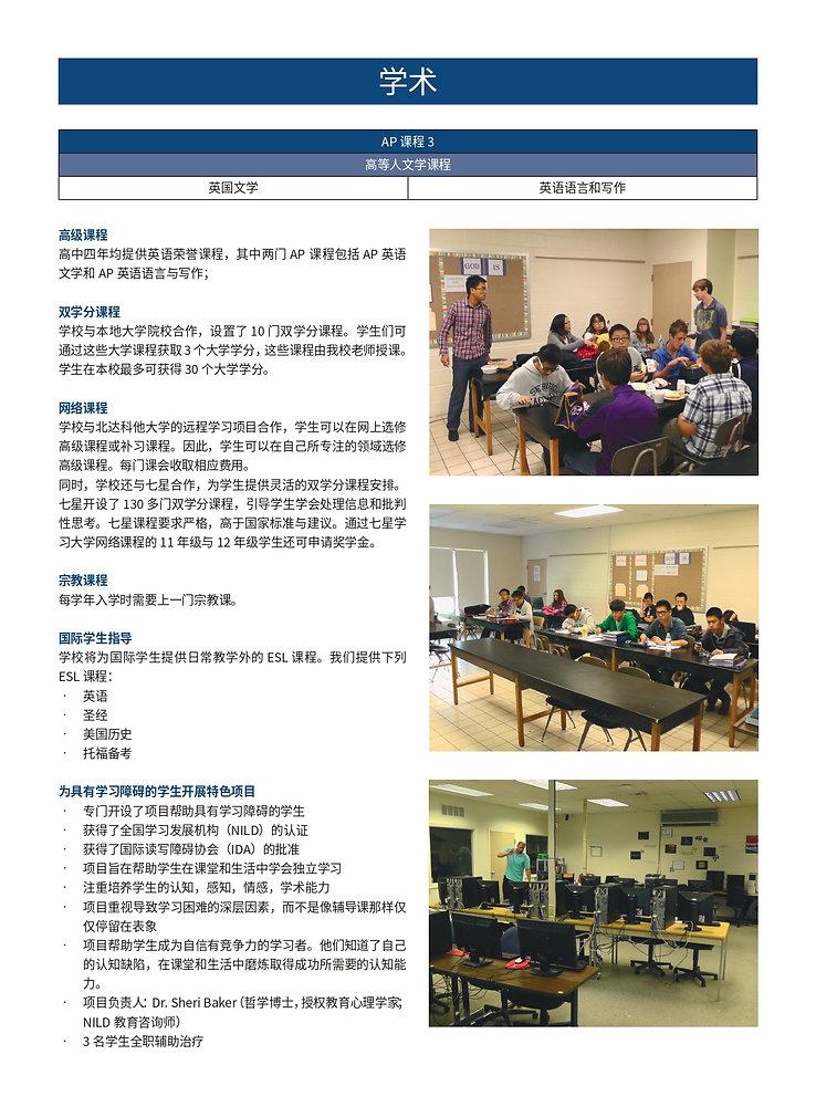 约克基督学校_page-0002.jpg