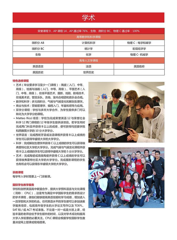墨菲高中_page-0002.jpg
