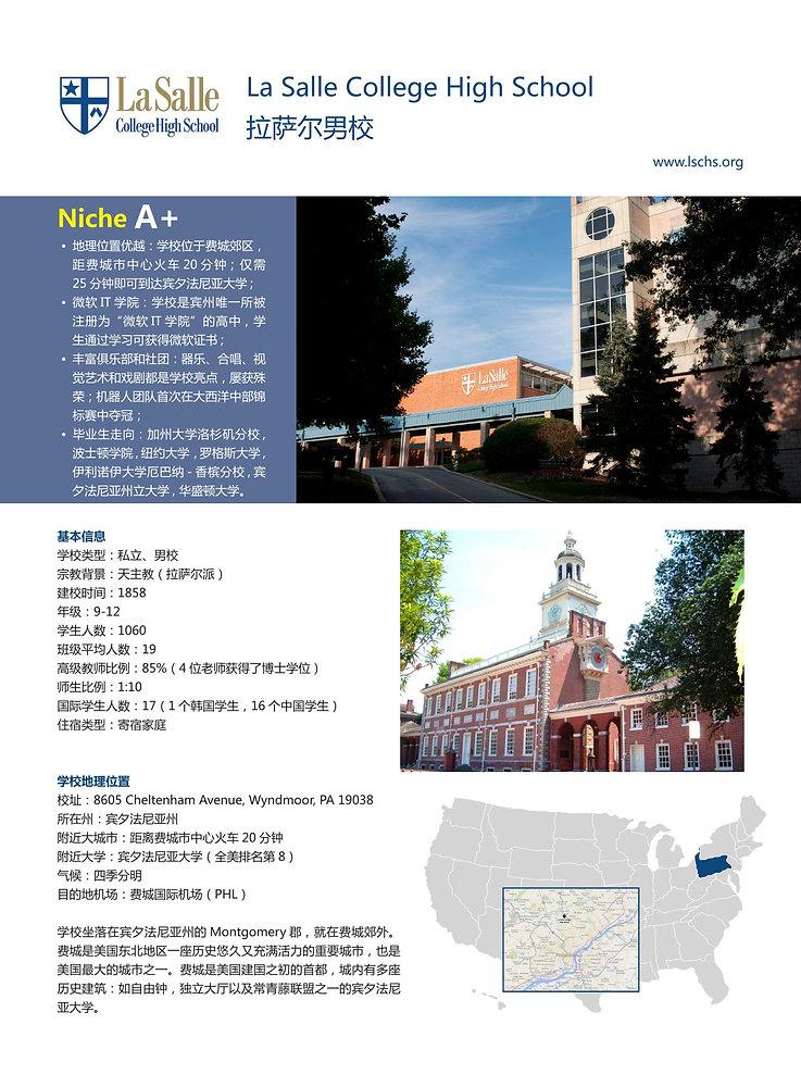 拉萨尔男校_page-0001.jpg