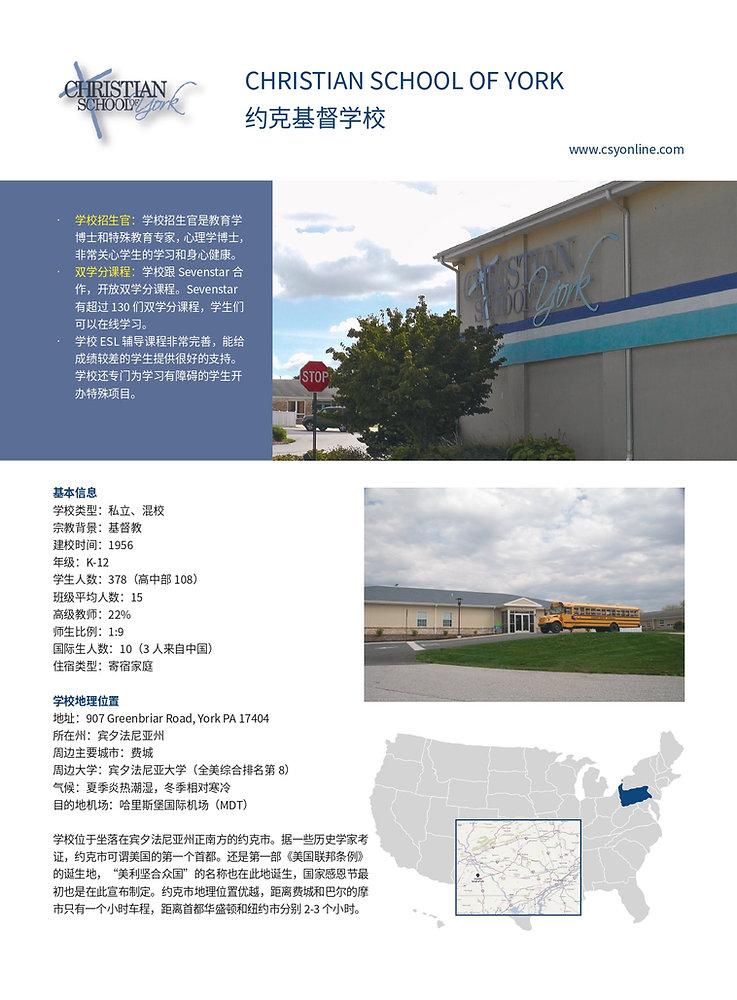 约克基督学校_page-0001.jpg