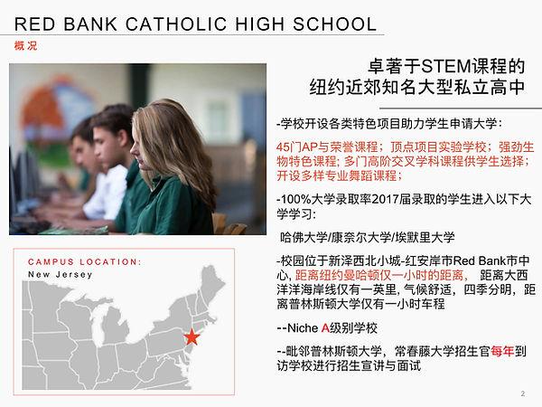 Red Bank Catholic High School-02.jpg