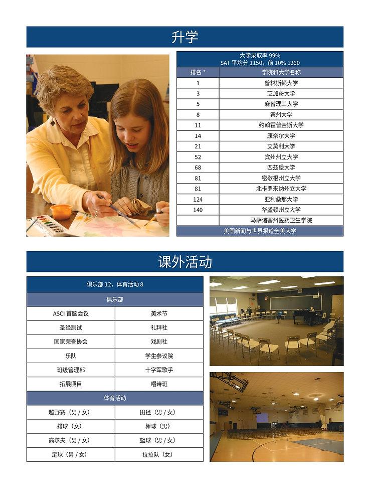 约克基督学校_page-0003.jpg