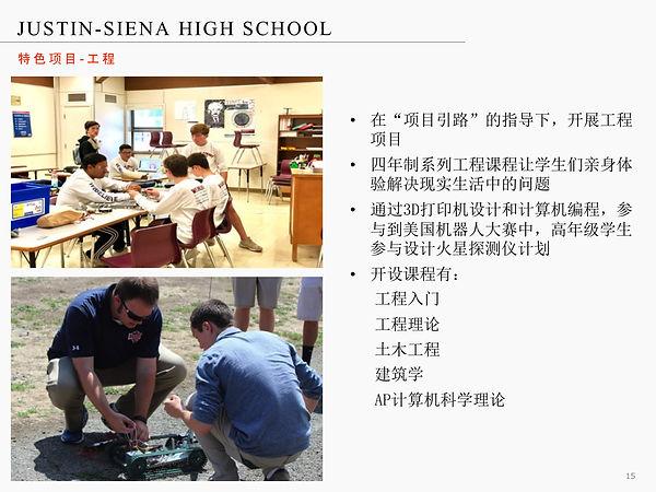 Justin-Siena High School-15.jpg