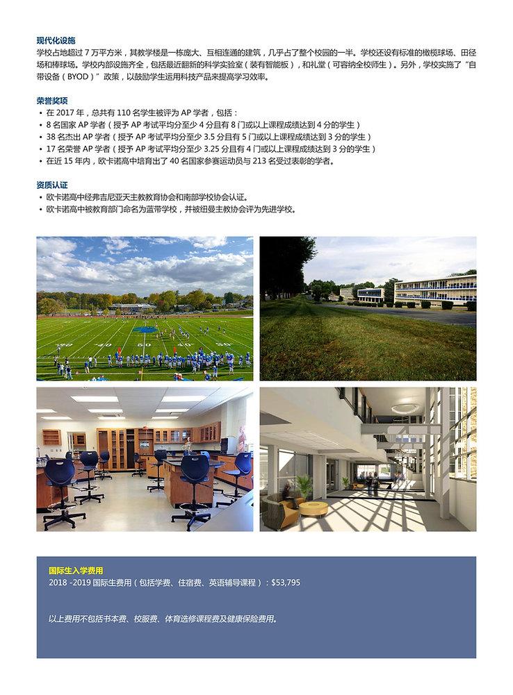 欧卡诺高中_page-0004.jpg