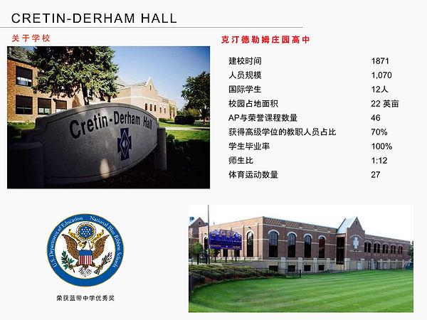 Cretin Derham Hall-06.jpg