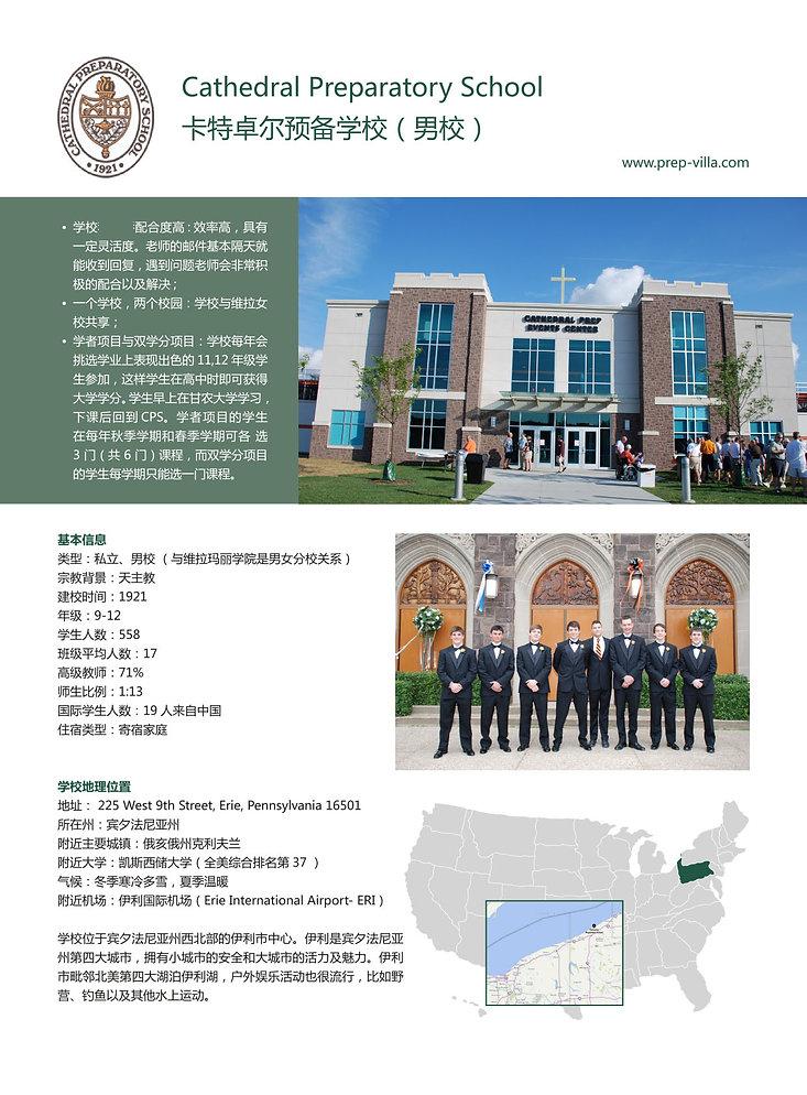 卡特卓尔预备学校_page-0001.jpg