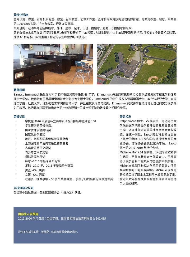 圣灵高中_page-0004.jpg
