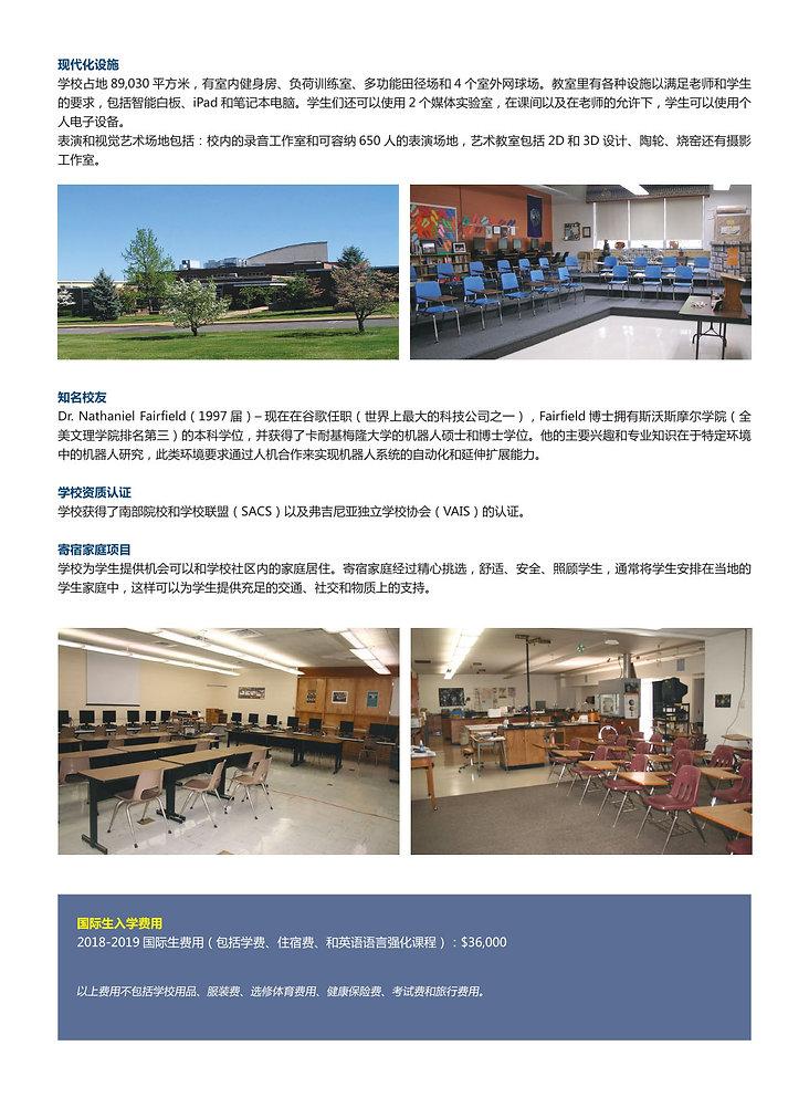 东方门诺学校_page-0004.jpg