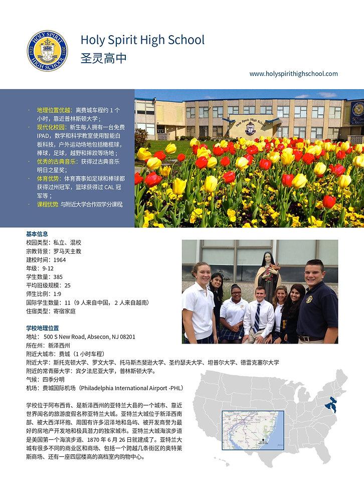 圣灵高中_page-0001.jpg