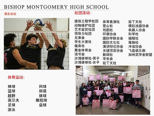 Bishop Montgomery High School-08.jpg