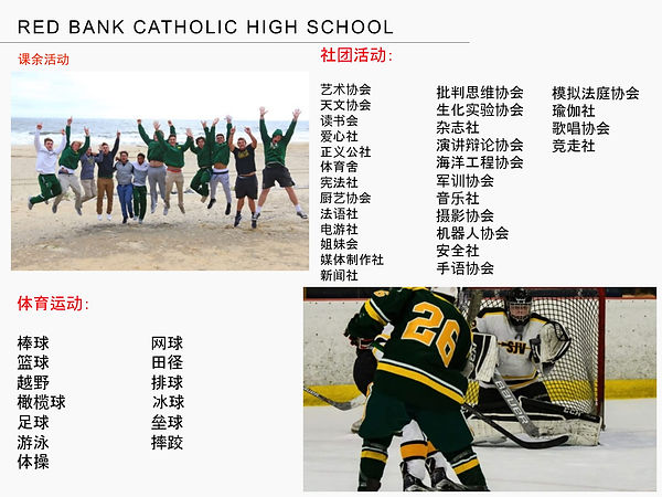 Red Bank Catholic High School-09.jpg