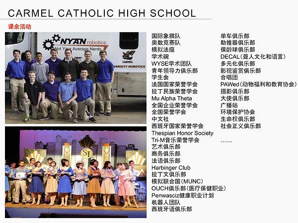 Carmel Catholic High School-06.jpg