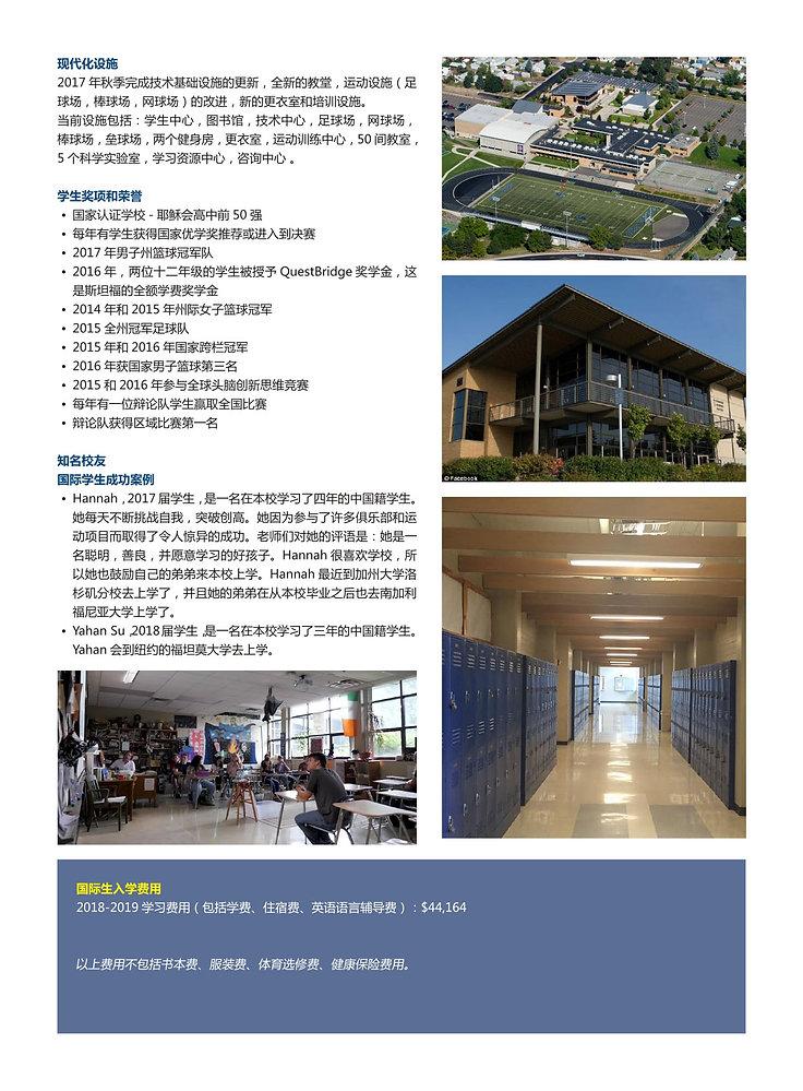 贡萨加预备学校_page-0004.jpg