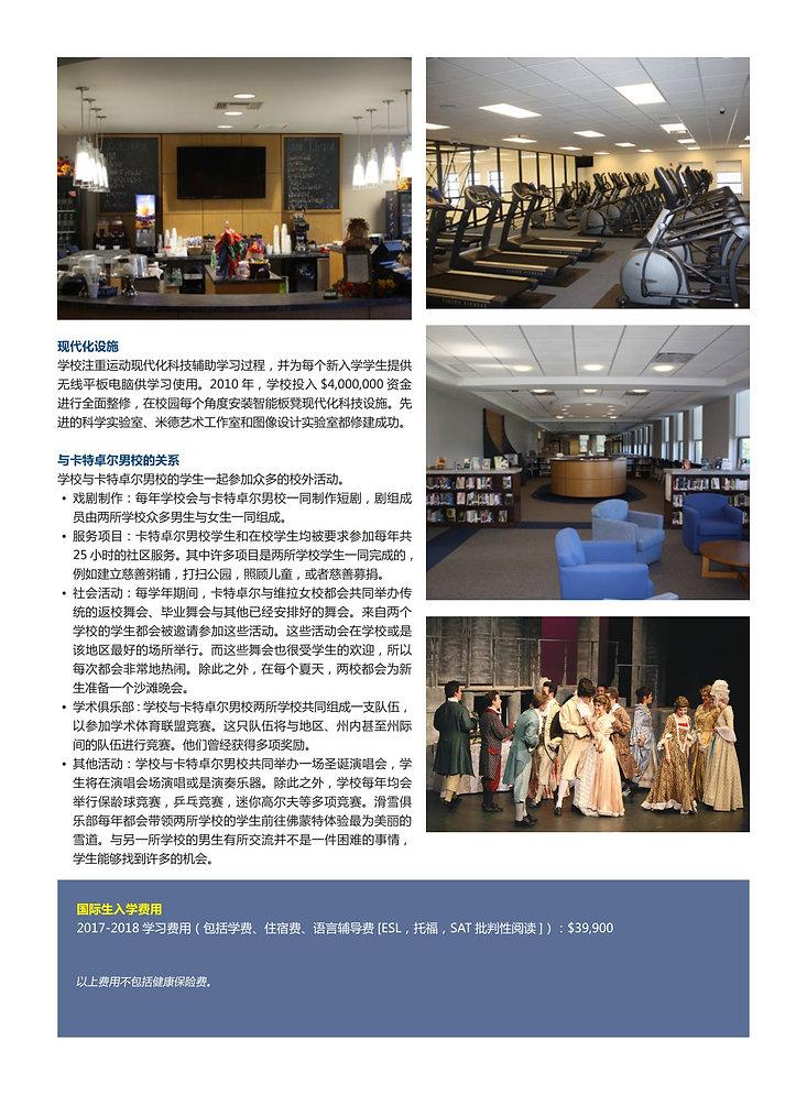 维拉玛丽学院_page-0004.jpg