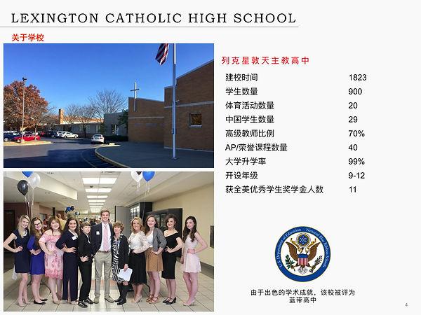 Lexington Catholic High School-04.jpg