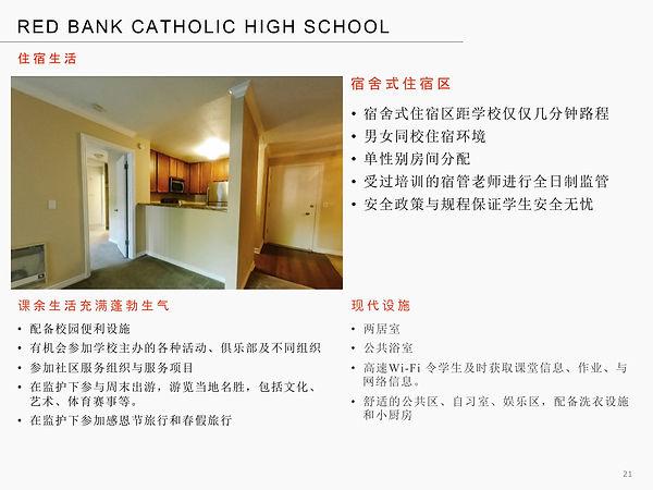 Red Bank Catholic High School-21.jpg
