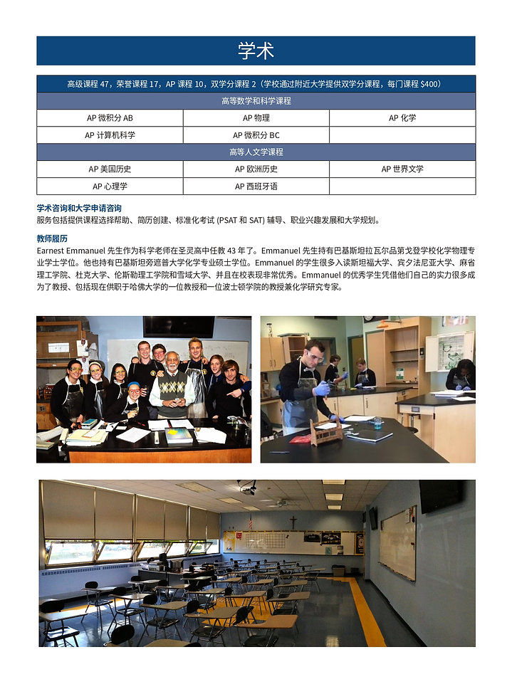 圣灵高中_page-0002.jpg