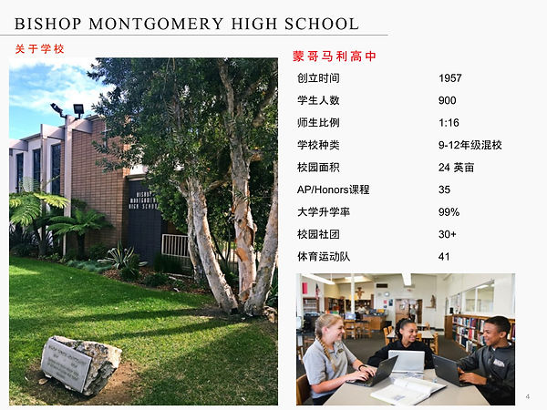 Bishop Montgomery High School-04.jpg