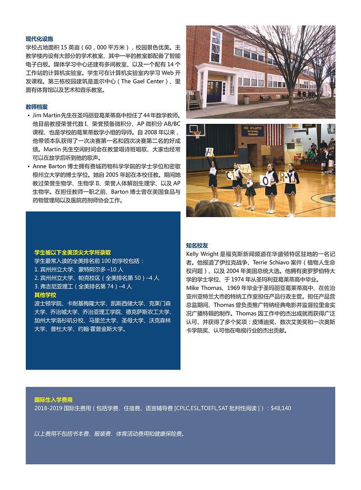 圣玛丽亚葛莱蒂高中_page-0004.jpg