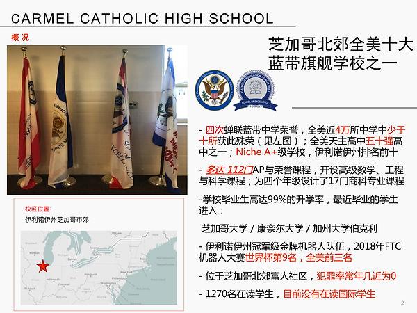 Carmel Catholic High School-02.jpg